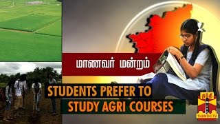 """Maanavar Mandram 01-09-2014  """"Students Prefer To Study Agricultural Courses"""" – Thanthi TV Show"""