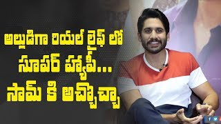 I have been very happy as an Alludu in real life: Naga Chaitanya interview || Shailaja Reddy Alludu - IGTELUGU