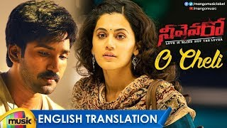 O Cheli Video Song with English Translation | Neevevaro Songs | Aadhi Pinisetty | Kaala Bhairava - MANGOMUSIC