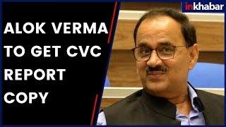Alok Verma to get CVC report copy | सीबीआई Vs सीबीआई पर आज 'सुप्रीम' सुनवाई - ITVNEWSINDIA