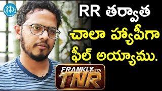 RR తర్వాత అందరం చాలా హ్యాపీ అయ్యాము.  - Rahul sankrityan | Frankly With TNR #137 - IDREAMMOVIES