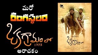 Oka Gramamlo 1973 || Telugu Independent Short film || A Varun Battu Film || Galliporagandlu - YOUTUBE