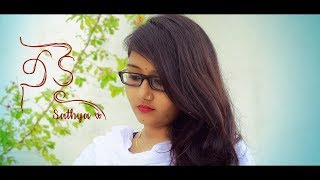 NEEKAI SATHYA LATEST TELUGU SHORT FILM  2017 || DIRECTED BY SWAROOP HARSHA MYNENI - YOUTUBE