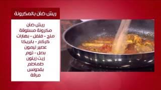بالفيديو.. خبز باللحمة من الشيف أسامة السيد