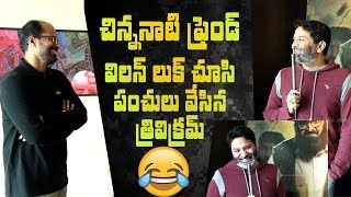 Trivikram punches on his childhood friend || Abburi Ravi's look from Operation Gold Fish launched - IGTELUGU