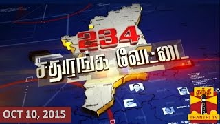 "234 Sathuranga Vettai 10-10-2015 ""Virudhunagar District"" – Thanthi tv Show"