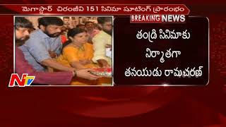 Megastar Chiranjeevi 151 Movie Shooting Started || Producer Ram Charan, Director Surender Reddy - NTVTELUGUHD