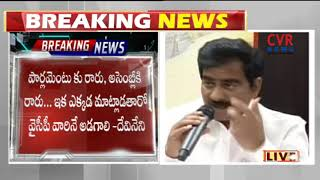 TDP Devineni Uma Maheswara Rao Press meet LIVE | Comments on Jagan | YCP | CVR NEWS - CVRNEWSOFFICIAL