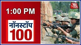 Nonstop 100 | पाकिस्तान की गोलीबारी में BSF जवान शहीद; जवाबी कार्रवाई में 8 पाकिस्तानी Rangers ढेर - AAJTAKTV
