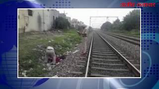 video : रेलवे लाईन पार करते ट्रेन की चपेट में आने से व्यक्ति की मौत