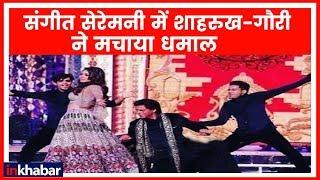 Isha Ambani Anand Piramal Pre Wedding: शाहरुख खान संग शावा-शावा पर जमकर थिरके सभी मेहमान - ITVNEWSINDIA