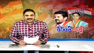 రేవంత్ ఎఫెక్ట్  | Yellandu Congress MLA Haripriya Going to Join TRS | Khammam | CVR NEWS - CVRNEWSOFFICIAL