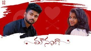 MOUNAMGA || Latest Telugu Short Film 2020 || Directed By Siddu Rudra - YOUTUBE