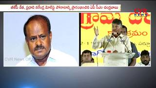 AP CM Chandrababu to Meet Karnataka CM HD Kumaraswamy Today in Bangalore | CVR News - CVRNEWSOFFICIAL