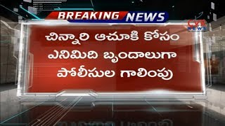 4 Years Old Girl Missing in Kanaka Durga Temple Vijayawada | CVR News - CVRNEWSOFFICIAL