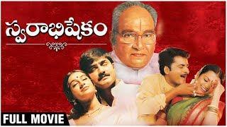 Swarabhishekam Telugu Full Movie | K. Viswanath | Srikanth | Laya | Sivaji | Telugu Superhit Movies - RAJSHRITELUGU