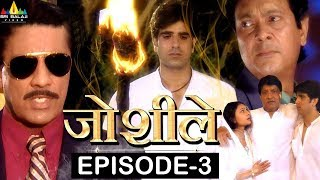 Joshiley Hindi Serial Episode -3 | Deep Dhillan, Seeraj, Shalini Kapoor | Sri Balaji Video - SRIBALAJIMOVIES