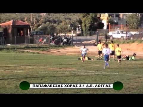 sportstonoto.gr | Παπαφλέσσας Χώρας - ΑΕ Λογγάς (2013/14)