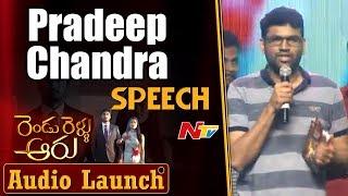 Producer Pradeep Chandra Speech in Rendu Rellu Aaru Movie Audio || NTV - NTVTELUGUHD
