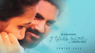 Naa Premakatha Vintara -Latest Telugu Official Short Film Teaser 2019 - YOUTUBE