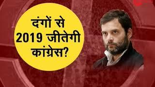 Deshhit: Defense Minister raises questions on Rahul Gandhi's secret meeting - ZEENEWS
