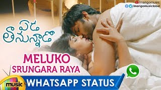 Best WhatsApp Status Video | Meluko Srungara Raya Song | Eda Thanunnado Songs | Komali | Abhiram - MANGOMUSIC