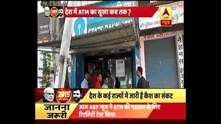 Kaun Jitega 2019: Centre rebuffs cash crunch, claims 86% ATMs functional - ABPNEWSTV