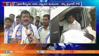 BSP Candidate Nakka Prabhakar Goud Face To Face Over Winning Chance In Medchal | iNews - INEWS