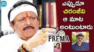 ఎప్పుడూ చిరంజీవి ఆ మాట అంటుంటారు - Kodi Ramakrishna   Dialogue With Prema - IDREAMMOVIES