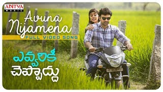 Avuna Nijamena Full Video Song || Evvarikee Cheppoddu Songs || Rakesh Varre, Gargeyi Yellapragada - ADITYAMUSIC