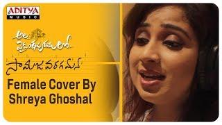 Samajavaragamana Female Cover By Shreya Ghoshal | Ala Vaikunthapurramuloo - ADITYAMUSIC