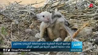 مراقبو الحياة الفطرية في محافظة البريمي يعملون على حماية الطيور البرية من الصيد الجائر