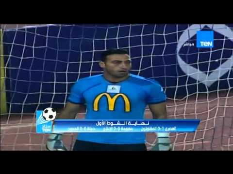 ملخص الشوط الأول من مباراة المصري1-0 المقاولون  سموحة 0-0 الانتاج   وادى دجلة0-0 حرس الحدود