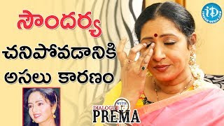 Reason Behind Soundarya's Death - Actress Aamani || Dialogue With Prema || Celebration Of Life - IDREAMMOVIES
