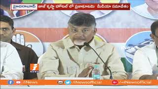 Telagnana Spoiled Under TRS Govt Rule | Chandrababu Naidu at Mahakutami Press Meet | iNews - INEWS