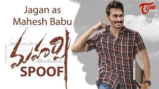 Maharshi Trailer Spoof | Jagan as Mahesh Babu | TeluguOne - TELUGUONE