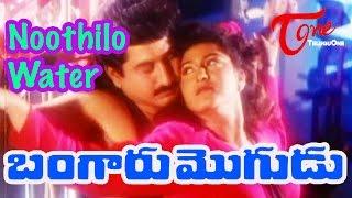 Noothilo Water Song from Bangaru Mogudu Telugu movie | Suman,Malasri,Bhanupriya - TELUGUONE