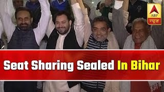 Mahagathbandhan seals seat-sharing formula in Bihar for 2019 LS polls - ABPNEWSTV