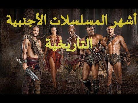 تعرف على 10  المسلسلات الأجنبية التاريخية الأكثر شهرة ( يستحق المشاهدة) - عربي