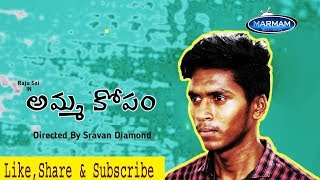 💙Amma Kopam ❤️ || అమ్మ కోపం  || Telugu Short Film By Sravan Diamond  || ft.Raju Sai || MarmaM TV || - YOUTUBE