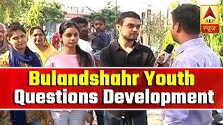 First time voters talk about 'issues and development' in Bulandshahr - ABPNEWSTV