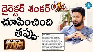 డైరెక్టర్ శంకర్ చూపించింది తప్పు - Q&A With Prashanth Varma | Frankly With TNR - IDREAMMOVIES