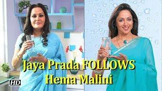 Veteran Actress Jaya Prada FOLLOWS Hema Malini - IANSLIVE