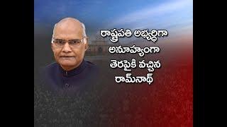 Why BJP Elect Ram Nath Kovind as President Candidate Selection? || NTV - NTVTELUGUHD