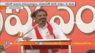 Ramakrishna Speech At CPI & CPM Maha Garjana In Vijayawada   iNews - INEWS