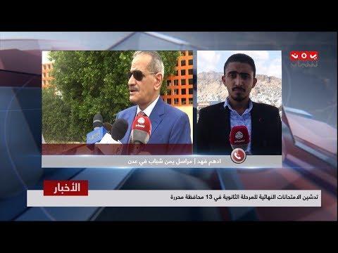 تدشين الإمتحانات النهائية للمرحلة الثانوية في 13 محافظة محررة