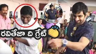 Ravi Teja Dance With Visually Challenged Kids | Super | TFPC - TFPC
