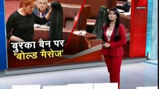 Australian Senator wears a 'Burqa' in Parliament to oppose it | बुरका बैन पर 'बोल्ड मैसेेज' - ZEENEWS