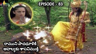 రాముని పాదధూళికి అహల్యకు శాపవిముక్తి  | Vishnu Puranam Episode 83 | Sri Balaji Video - SRIBALAJIMOVIES