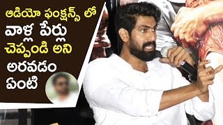 Rana Satirical Comments On Audience Who Shouts at Audio Functions | TFPC - TFPC